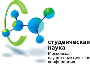 конференция Студенческая наука 2014